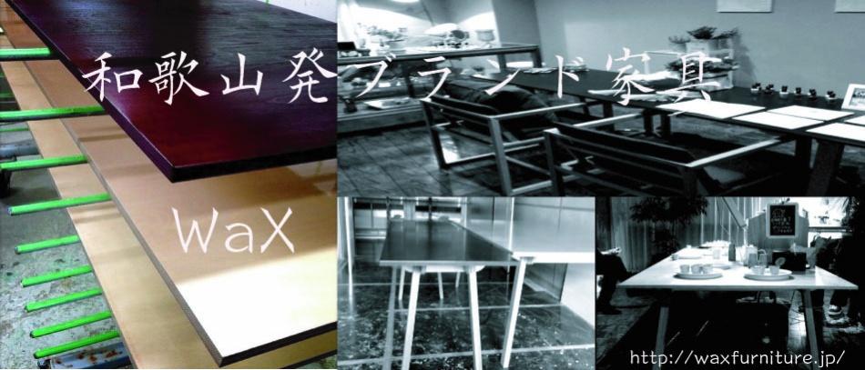 和歌山塗装家具